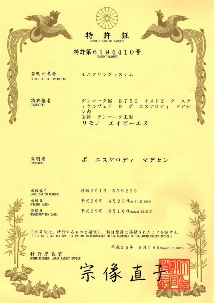 Patent Japan